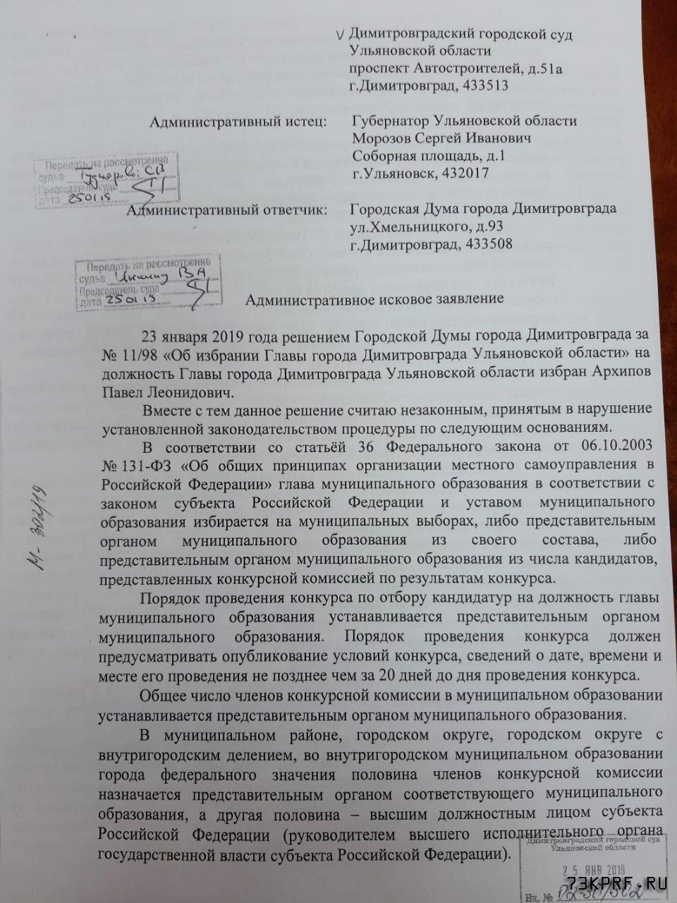 Губернатор Морозов подал в суд на Городскую Думу Димитровграда