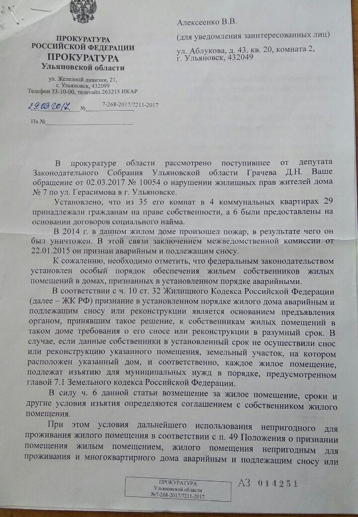 Эро фото ульяновска — photo 7